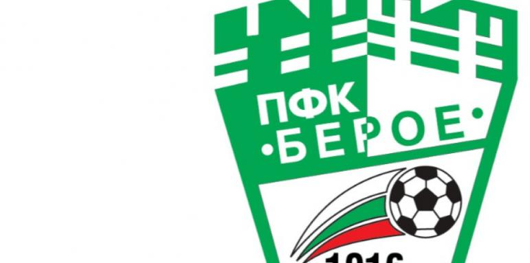 """Резултат с изображение за """"ПФК Берое"""""""