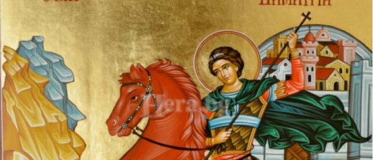 На 26 октомври българската православна църква почита паметта на Свети