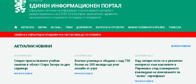Сайтът на Единния информационен портал - coronavirus.bg отново работи, след