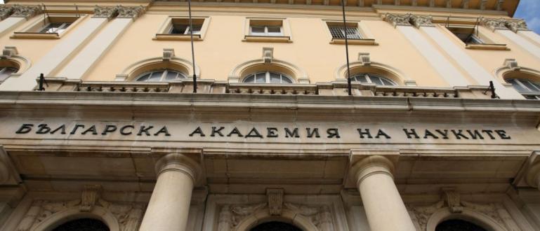 Ръководството на Българската академия на науките (БАН) изразява несъгласие с
