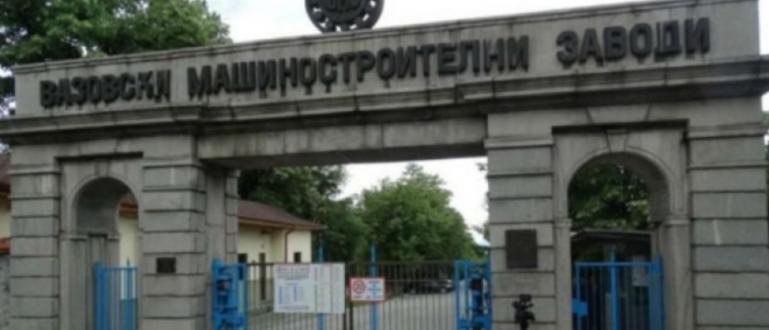 Силно напрежение има във ВМЗ-Сопот, което е най-голямото предприятие във