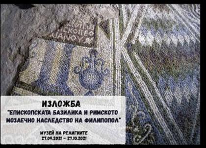 """С представянето на изложбата """"Епископската базилика и римското мозаечно наследство"""
