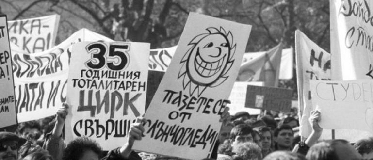 Коя е любимата фраза на голяма част от българите след