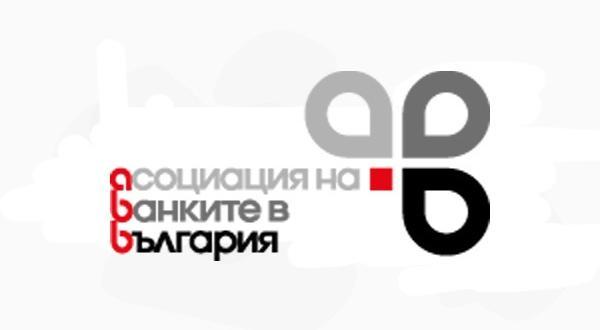 Асоциацията на банките в България /АББ/ определинови представители в Управителните
