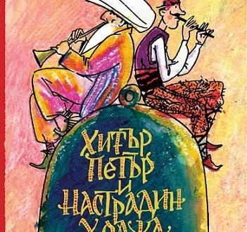 """""""Най-голямата книга за Хитър Петър и Настрадин Ходжа"""" (""""Сиела"""") е"""