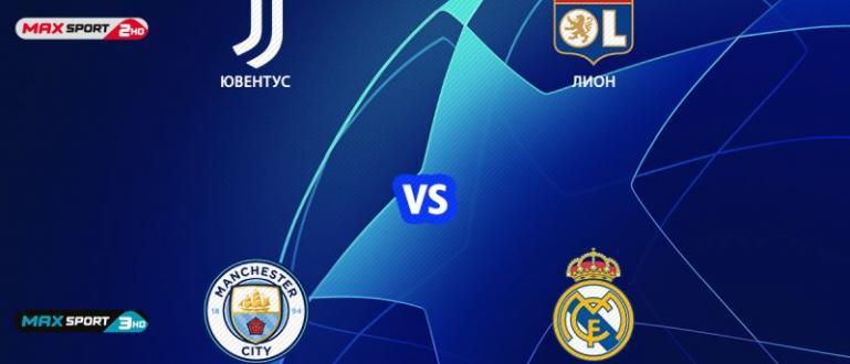 Мачовете са Манчестър Сити – Реал Мадрид и Ювентус -