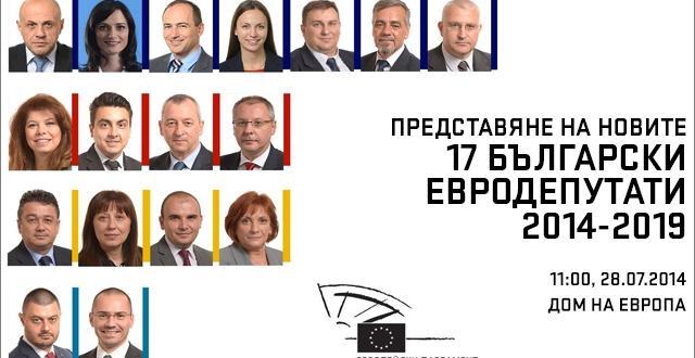 Първите евродепутати отиват в Брюксел без пряк вотПървите български евродепутати