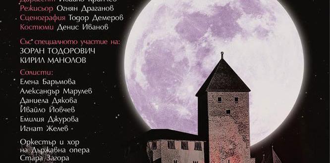 И това лято Старозагорската държавна опера ще зарадва своите почитатели
