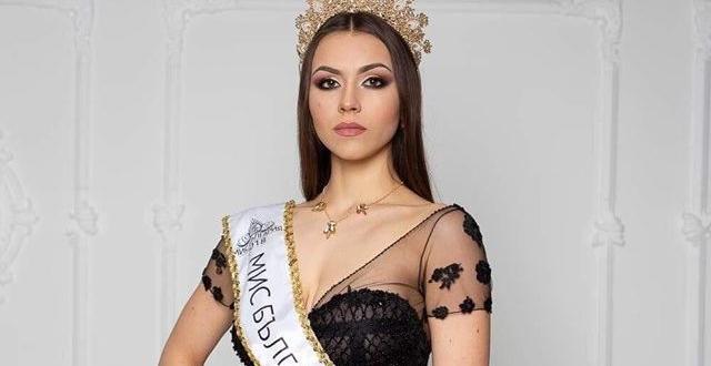 Последната коронована красавица Теодора Мудева за първи път ще влезе
