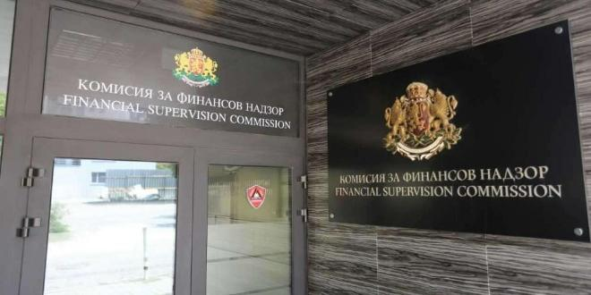 Комисията за финансов надзор официално изпрати цялата съотносима информация от