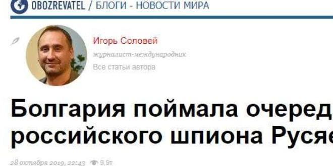 Първият секретар от руското посолство в София, разследван за шпионаж,