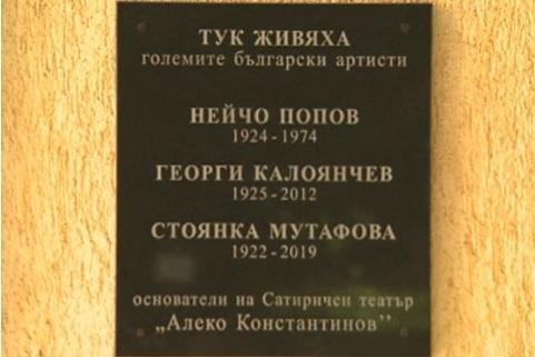 Стоянка Мутафова, Георги Калоянчев и Нейчо Попов отново са заедно