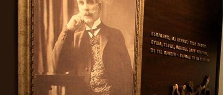 Днес се навършват 170 години от рождението на Иван Вазов.