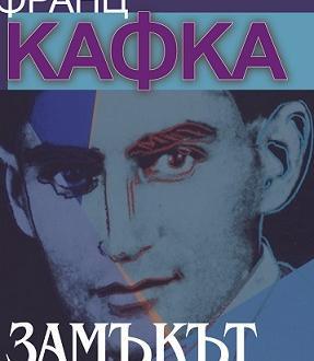 """Да се преразкаже Замъкът"""" на Франц Кафка, е задача почти"""