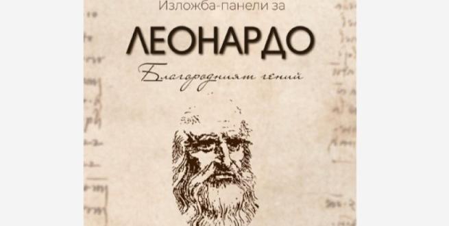 Фото Община ВидинИзложбата