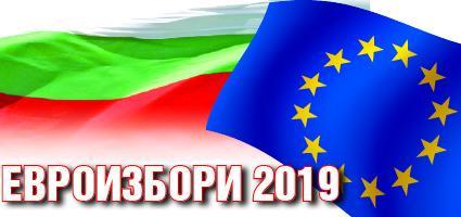 Резултат с изображение за евроизбори 2019