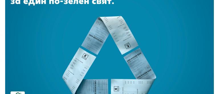 България е една от първите държави, в които Групата въвежда