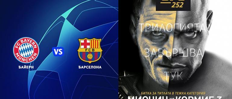 Най-интригуващият от четвъртфиналите на Шампионската лига ще бъде предаван в