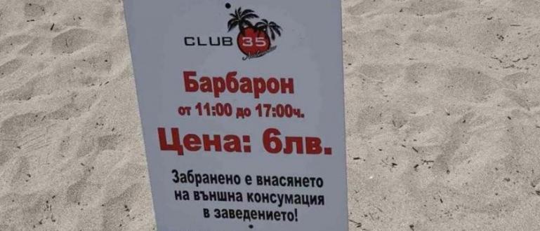 В заведение на плажа клиент заплати такса от 6 лева,