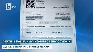 Сертификатите удрят маса семейства. Шефове командироват ваксинирани служители в търговските