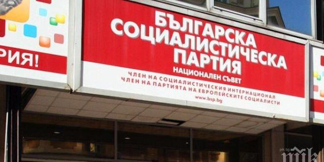 Пленумът на БСП обсъжда дали да ги накажеДругарски съд се