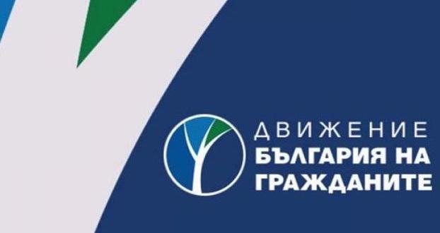 Снимка: ДБГ няма да участва в евроизборите
