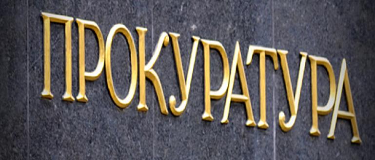 Софийска градска прокуратура отмени постановлението на прокурора от Софийска районна