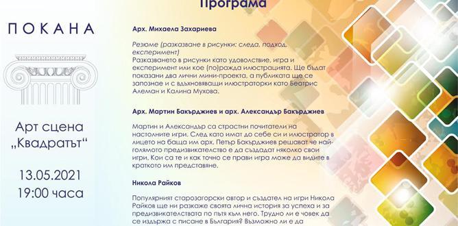 """Творческа среща """"Игри- рисунки- забавления"""" ще се проведе на 13"""