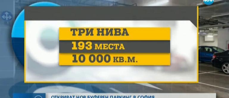 """В четвъртък ще бъде открит буферният паркинг на метростанция """"Стадион"""