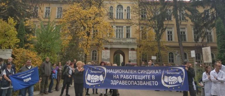 Здравните работници от столичната Александровска болница излязоха на протест срещу