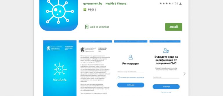 Снощи магазинът за приложения Google Play Store одобри българската мобилна
