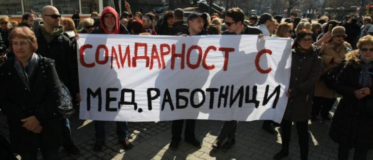 Медицинските сестри отново излязоха на протест пред Здравната каса, съобщава