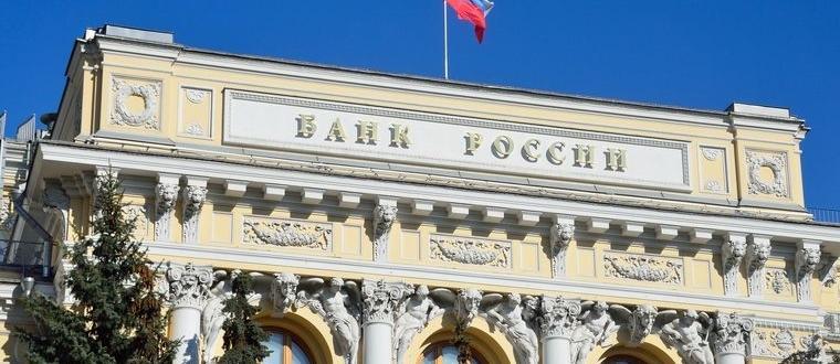 Централната банка на Русия отправи призив към руснаците да побързат
