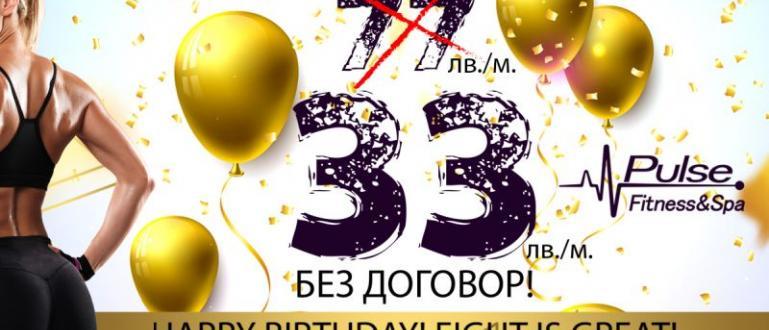 Pulse Fitness & Spa празнува 8-ми рожден ден и обявява