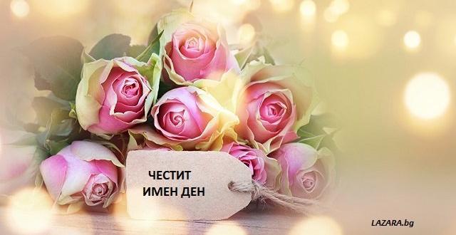 Православната църква чества днесСвета Анна. В календаратози празник е тясно