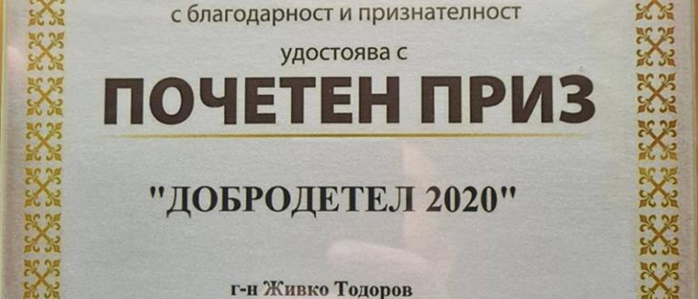 Кметът на Община Стара Загора Живко Тодоров беше отличен с