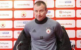 Очаквано Стамен Белчев пое от днес тима на ЦСКА-София. Той