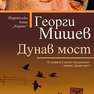 "Снимка: Отново четем ""Дунав мост"""