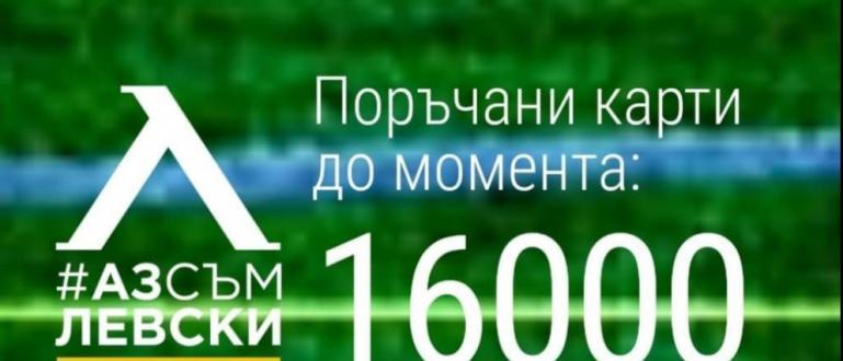 Левскарите с нови членски карти вече са 16 000. Според
