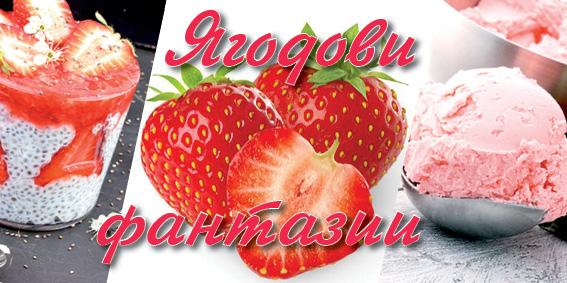 Със своя примамлив външен вид и отлични вкусови качества, ягодите
