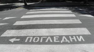 34-годишна жена пострада при пресичане в района на пешеходната пътека