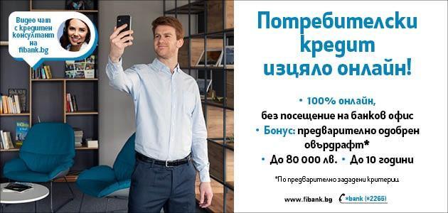 Fibank (Първа инвестиционна банка) предлага на клиентите си дистанционно подписване