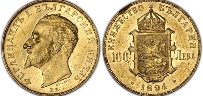 Сечената през 1894 г. монета с лика на Фердинанд можеда