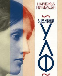 """""""Вирджиния Улф"""" от Найджъл Никълсън (""""Колибри"""") е необикновена биография, проникновен"""