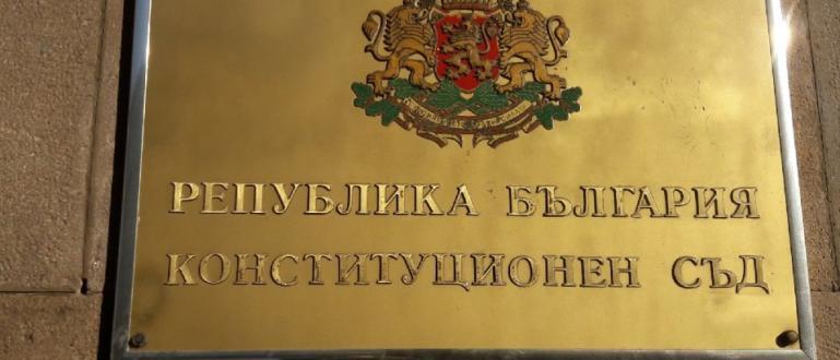 Конституционният съд ще се произнесе по допустимостта на искането на