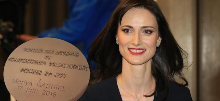 Комисарят за цифровата икономика и общество Мария Габриел беше удостоена