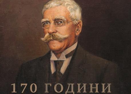 В деня, в който България отбелязва 170 години от рождението
