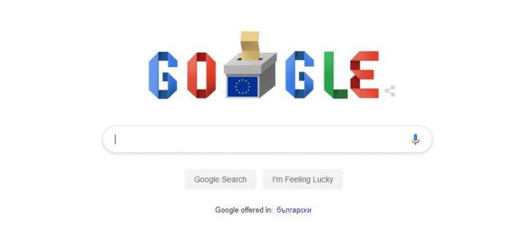 Европейският Гугъл (Google) също имаше своето участие в агитацията в