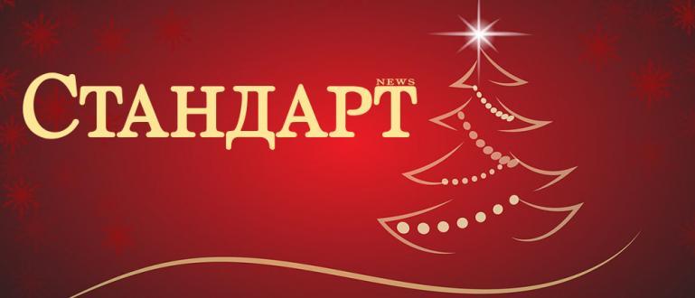 Днес е 25 декември и отбелязваме Рождество Христово. Това е