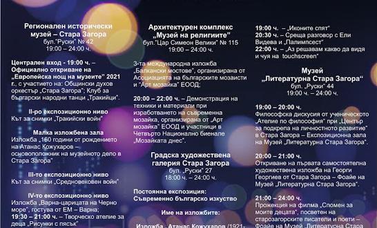 На 3 юли в Стара Загора ще се проведеЕвропейската нощ
